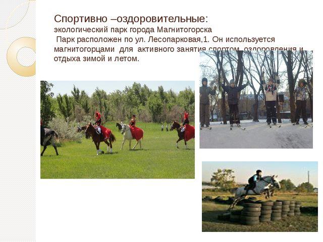 Спортивно –оздоровительные: экологический парк города Магнитогорска Парк расп...