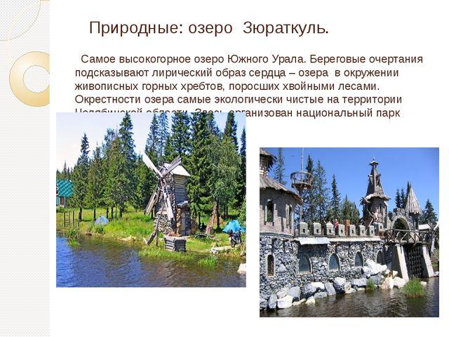 Природные: озеро Зюраткуль. Самое высокогорное озеро Южного Урала. Береговые...