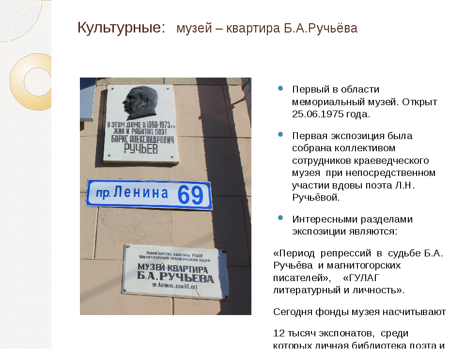 Культурные: музей – квартира Б.А.Ручьёва Первый в области мемориальный музей....