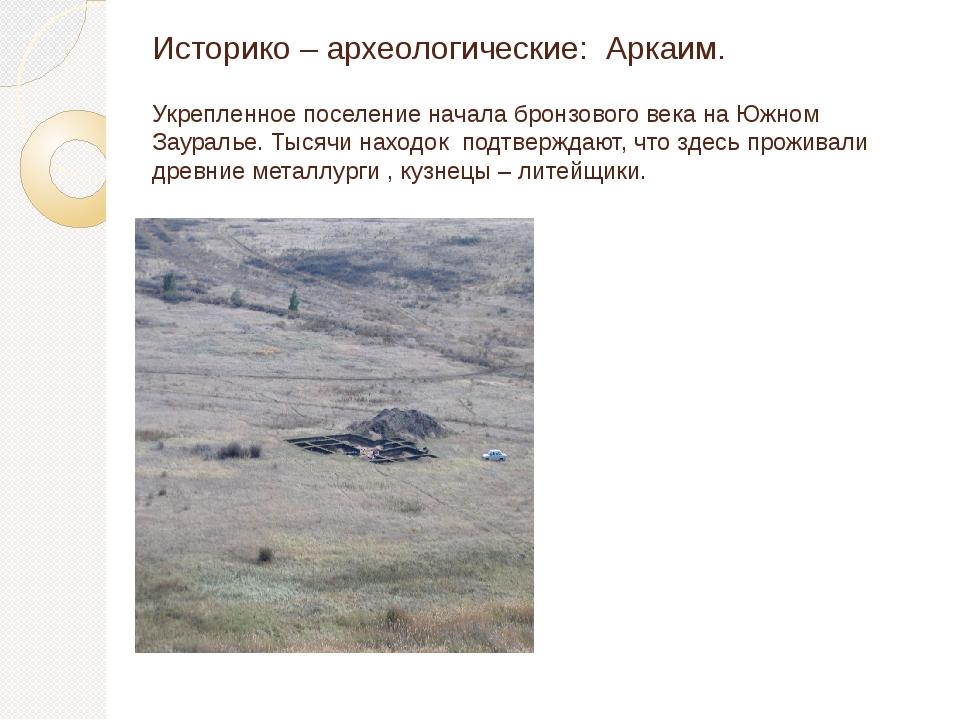 Историко – археологические: Аркаим. Укрепленное поселение начала бронзового в...