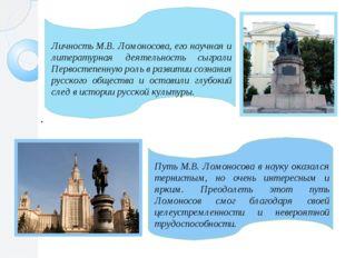 . Личность М.В. Ломоносова, его научная и литературная деятельность сыграли П