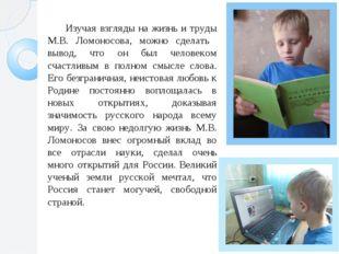 Изучая взгляды на жизнь и труды М.В. Ломоносова, можно сделать вывод, что он