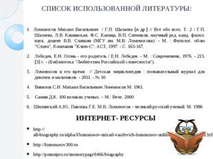 СПИСОК ИСПОЛЬЗОВАННОЙ ЛИТЕРАТУРЫ: 1. Ломоносов Михаил Васильевич / Г.П. Шалае