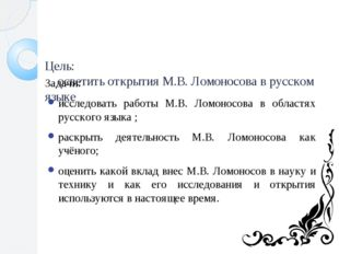 Цель: осветить открытия М.В. Ломоносова в русском языке Задачи: исследовать