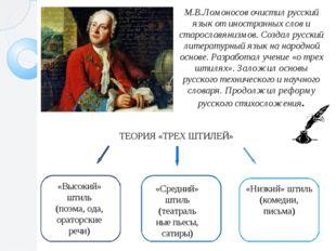 М.В.Ломоносов очистил русский язык от иностранных слов и старославянизмов. Со