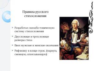 Правила русского стихосложения Разработал силлабо-тоническую систему стихосл