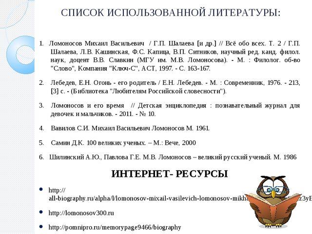 СПИСОК ИСПОЛЬЗОВАННОЙ ЛИТЕРАТУРЫ: 1. Ломоносов Михаил Васильевич / Г.П. Шалае...