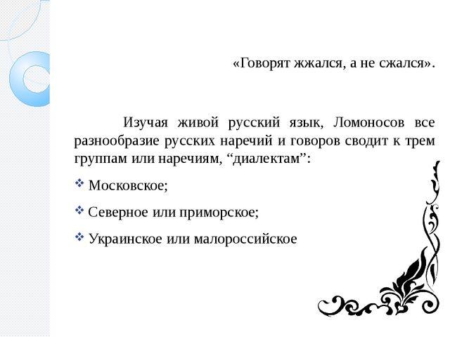 «Говорят жжался, а не сжался». Изучая живой русский язык, Ломоносов все разн...