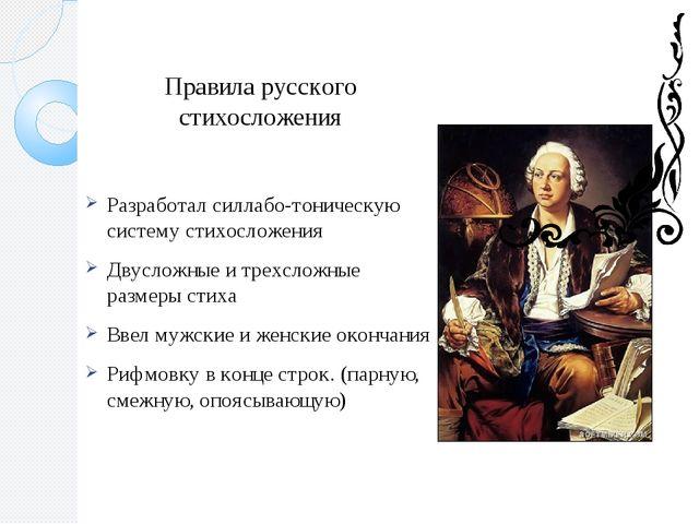 Правила русского стихосложения Разработал силлабо-тоническую систему стихосл...