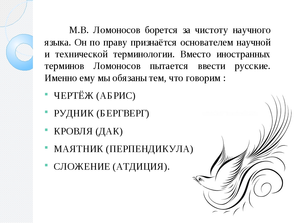 М.В. Ломоносов борется за чистоту научного языка. Он по праву признаётся осн...
