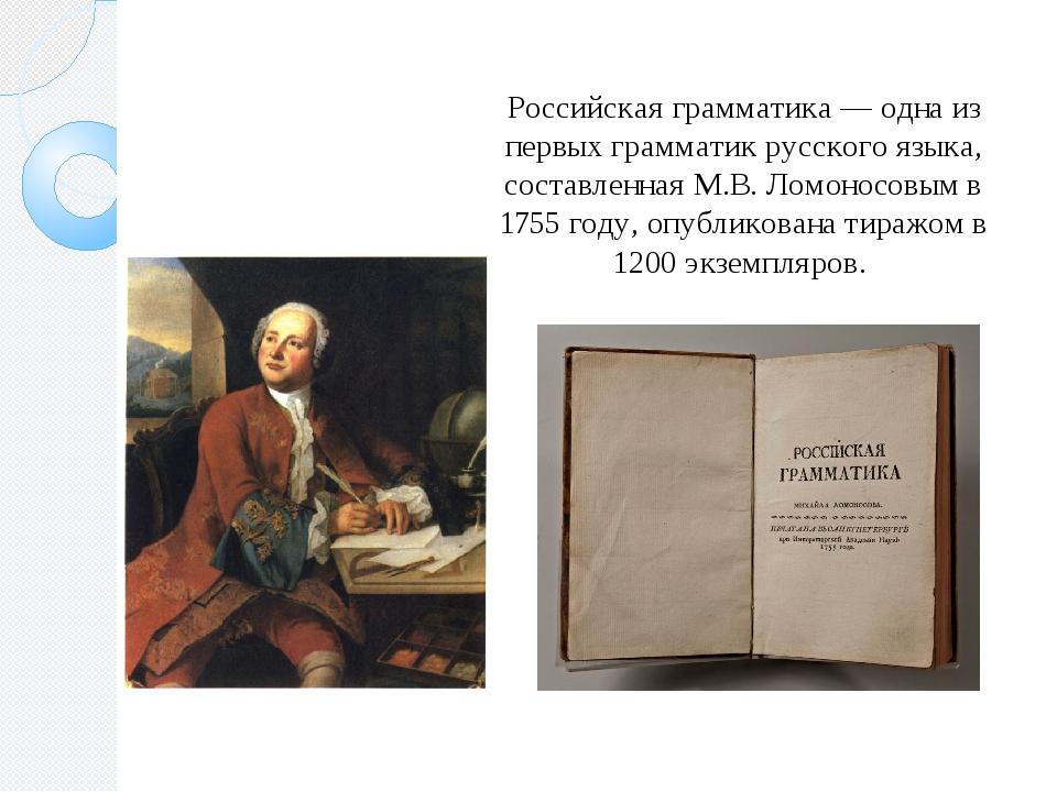 Российская грамматика — одна из первых грамматик русского языка, составленная...