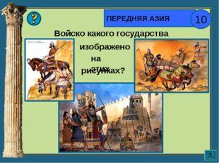 ДРЕВНИЙ РИМ 10 1. После его убийства римский оратор Цицерон произнес: «Тиран