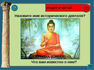 ИНДИЯ И КИТАЙ 30 Какой из храмов является буддистским, а какой индуистским? Ч