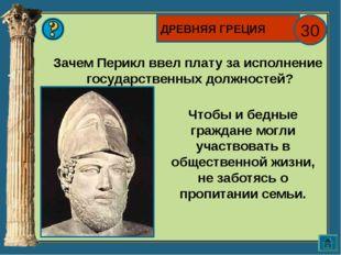 ДРЕВНИЙ РИМ 20 1.Этот человек очень гордился тем, что даровал римскому народу