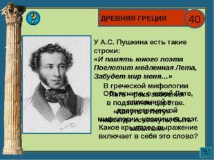 ДРЕВНИЙ РИМ 30 1. Начало его правления было отмечено всеобщим ликованием, т.к