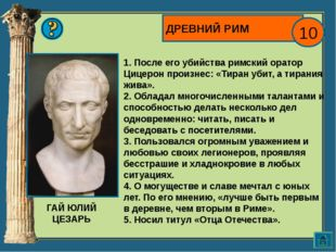 ДРЕВНИЙ РИМ 40 1. По легенде, победил своих соперников в борьбе за власть, по