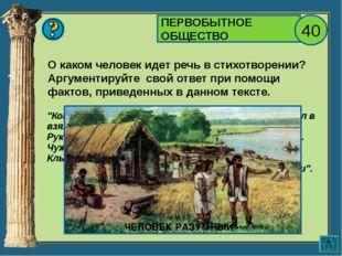 ДРЕВНИЙ ЕГИПЕТ 20 Переставьте буквы в словах, и у вас получится: 1.«Дар Нила»