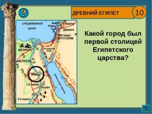 ДРЕВНИЙ ЕГИПЕТ 40 Каких египетских богов символизировали священные животные?