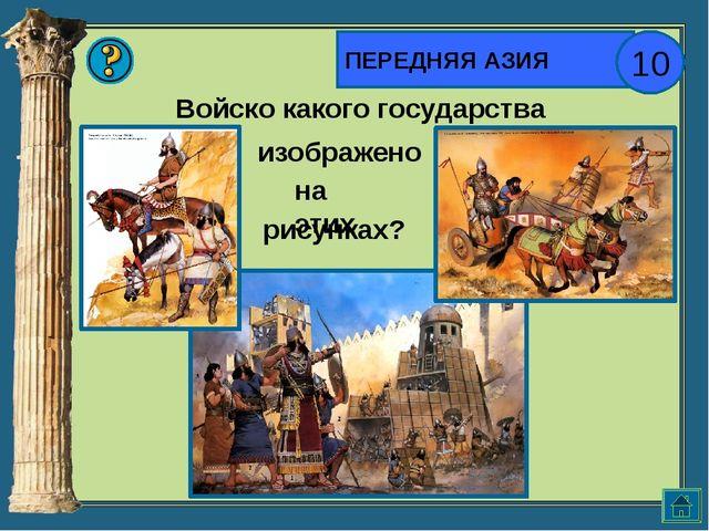 ДРЕВНИЙ РИМ 10 1. После его убийства римский оратор Цицерон произнес: «Тиран...