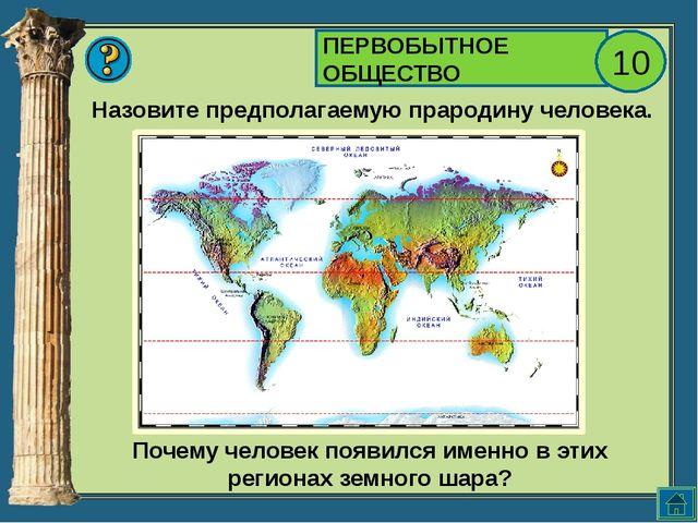 ПЕРВОБЫТНОЕ ОБЩЕСТВО 30 Составьте предложения со словами: А) Древнейшие люди,...