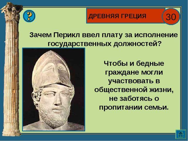 ДРЕВНИЙ РИМ 20 1.Этот человек очень гордился тем, что даровал римскому народу...