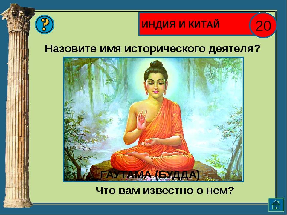 ИНДИЯ И КИТАЙ 30 Какой из храмов является буддистским, а какой индуистским? Ч...
