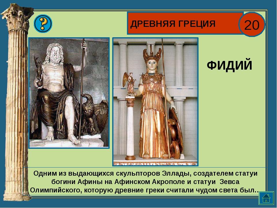 ДРЕВНЯЯ ГРЕЦИЯ 40 У А.С. Пушкина есть такие строки: «И память юного поэта По...