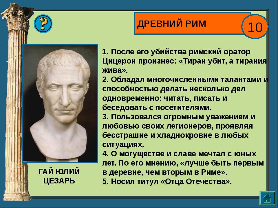 ДРЕВНИЙ РИМ 40 1. По легенде, победил своих соперников в борьбе за власть, по...