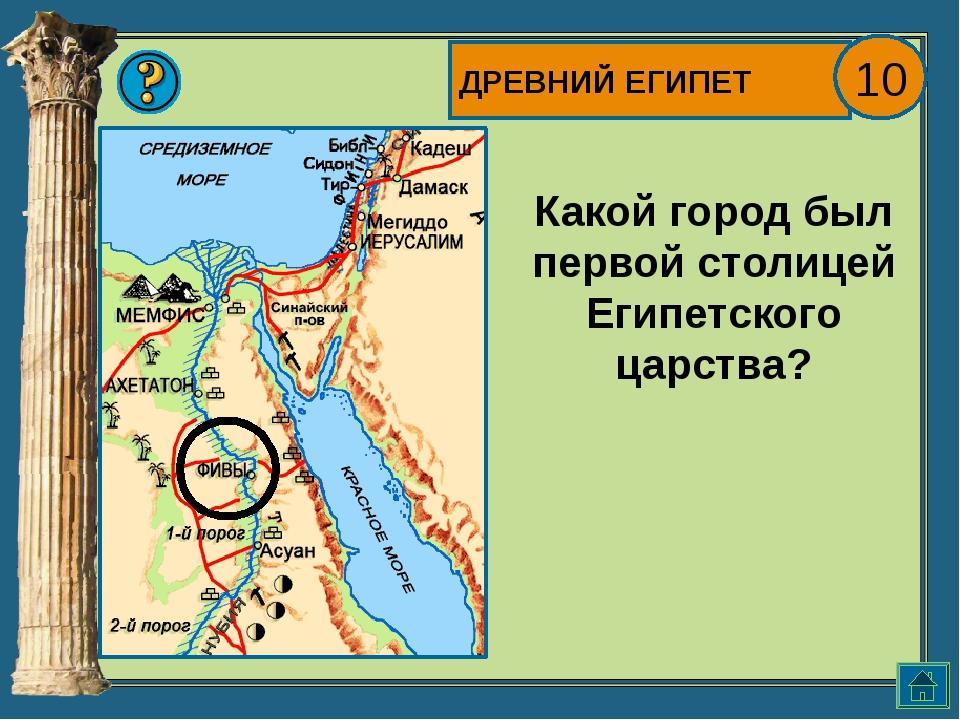 ДРЕВНИЙ ЕГИПЕТ 40 Каких египетских богов символизировали священные животные?...