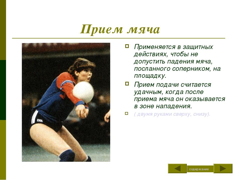 Прием мяча Применяется в защитных действиях, чтобы не допустить падения мяча,...