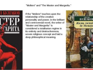 """Moliere"" and ""The Master and Margarita."" If the ""Moliere"" touches upon the r"