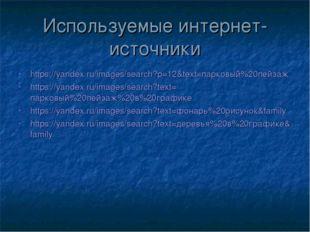 Используемые интернет-источники https://yandex.ru/images/search?p=12&text=пар