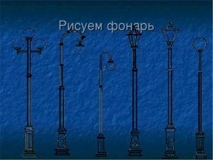 Рисуем фонарь