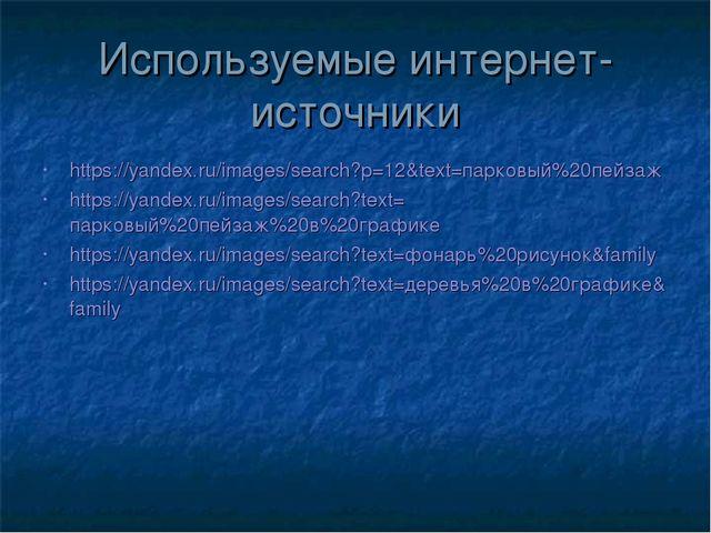 Используемые интернет-источники https://yandex.ru/images/search?p=12&text=пар...