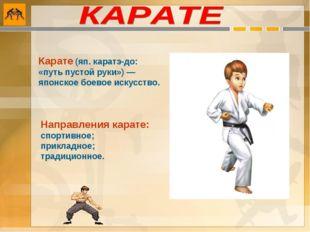 Карате (яп. каратэ-до: «путь пустой руки») — японское боевое искусство. Напр