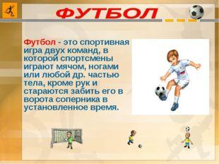 Футбол - это спортивная игра двух команд, в которой спортсмены играют мячом,