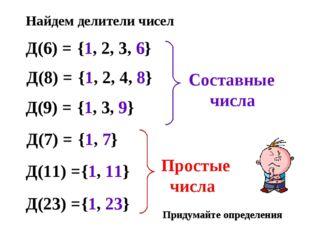 Д(6) = Найдем делители чисел {1, 2, 3, 6} Д(8) = {1, 2, 4, 8} Д(9) = {1, 3, 9