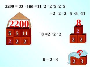 2200 = 2 5 2 5 2 11 2200 8 2 6 2 3 6 2 2 8