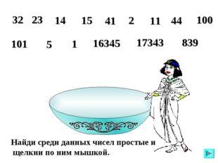 Найди среди данных чисел простые и щелкни по ним мышкой. 32 23 14 15 41 2 11