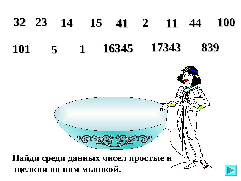 Найди среди данных чисел простые и щелкни по ним мышкой. 32 23 14 15 41 2 11...