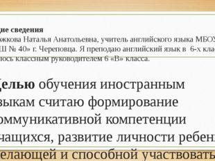 Общие сведения Я, Рожкова Наталья Анатольевна, учитель английского языка МБОУ