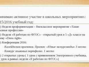 Принимаю активное участие в школьных мероприятиях: 2015/2016 учебный год: 1)