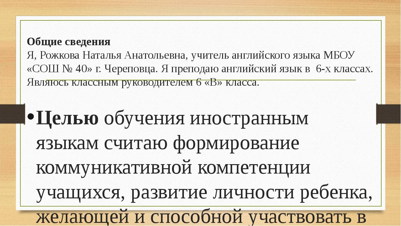 Общие сведения Я, Рожкова Наталья Анатольевна, учитель английского языка МБОУ...