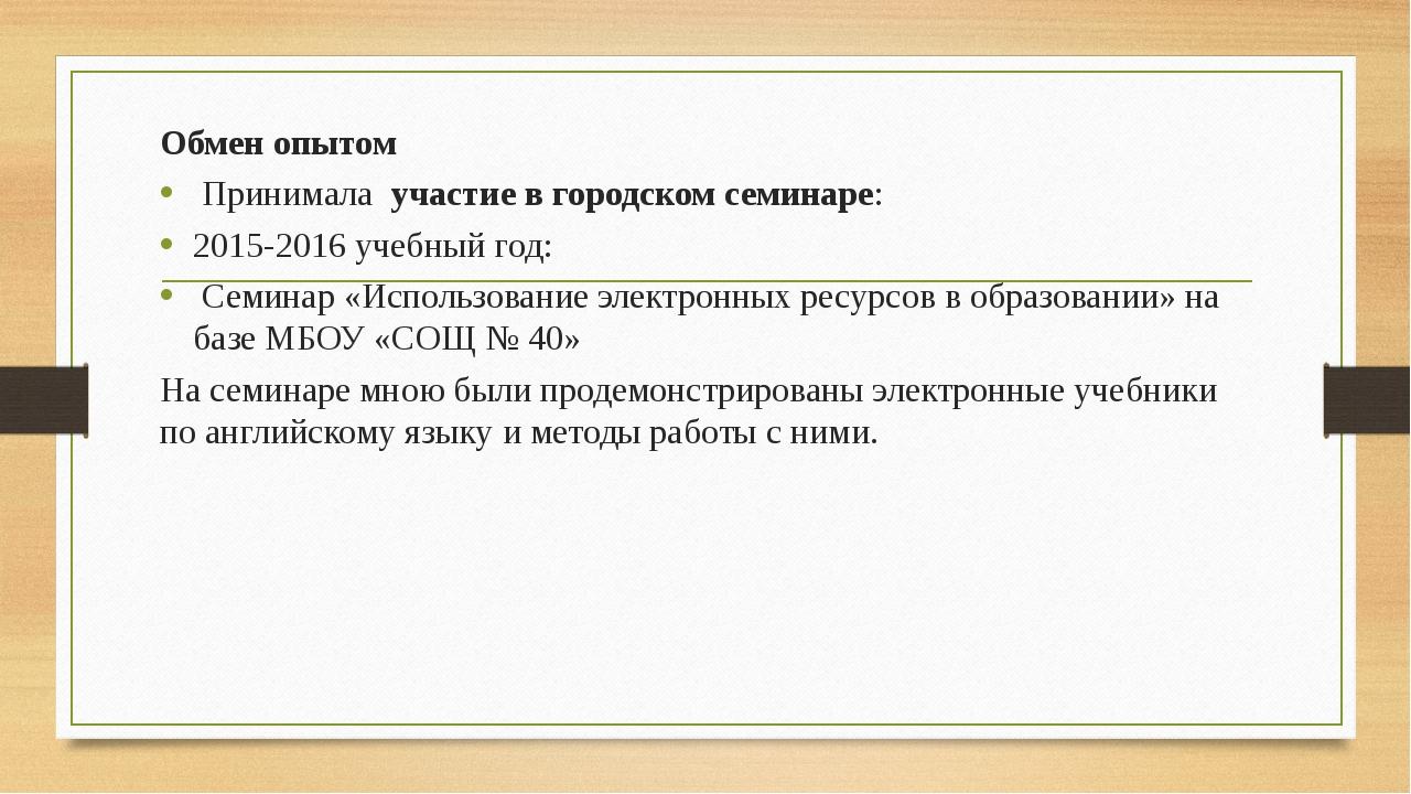 Обмен опытом Принималаучастие в городском семинаре: 2015-2016 учебный год...