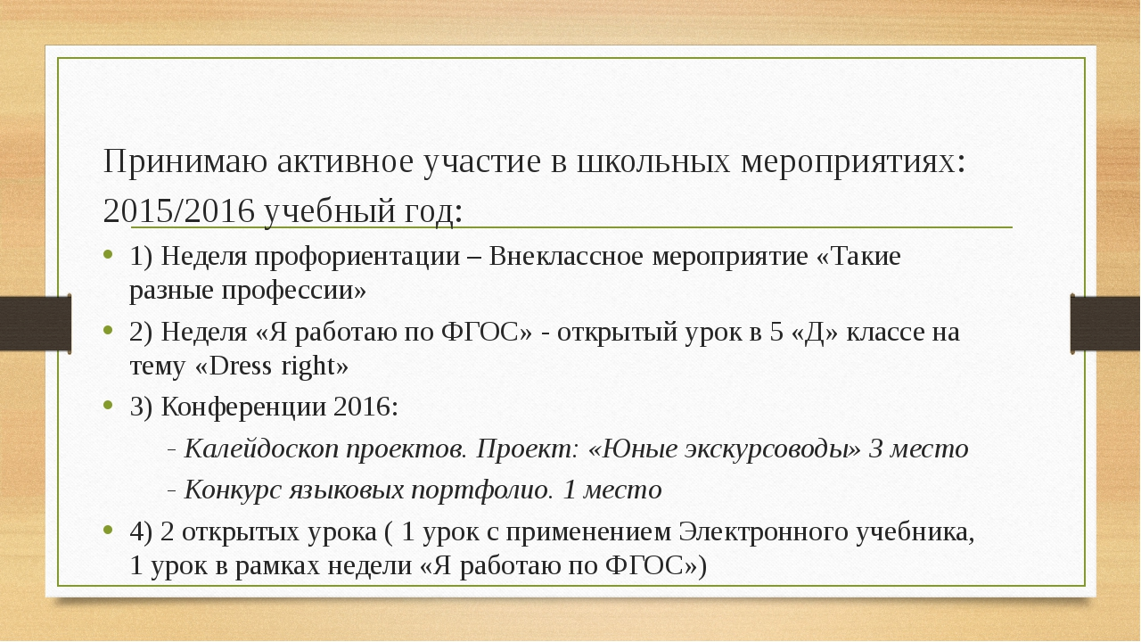 Принимаю активное участие в школьных мероприятиях: 2015/2016 учебный год: 1)...