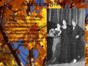 Айседора Дункан В 1921 году в России появилась прославленная актриса, танцовщ