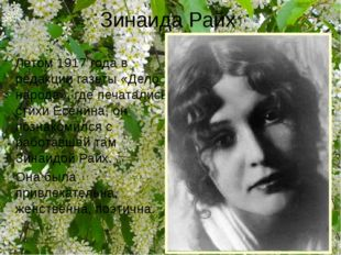 Зинаида Райх Летом 1917 года в редакции газеты «Дело народа», где печатались