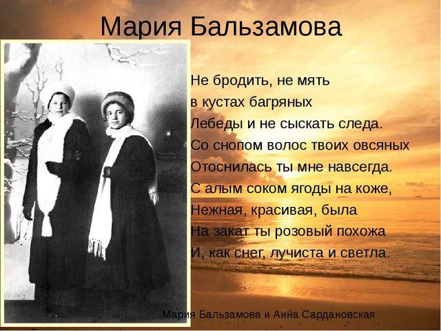 Мария Бальзамова Не бродить, не мять в кустах багряных Лебеды и не сыскать сл...