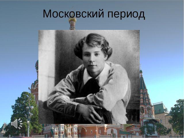 Московский период