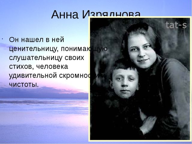Анна Изряднова Он нашел в ней ценительницу, понимающую слушательницу своих ст...